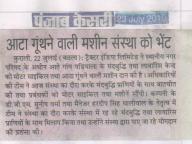 Punjab Kasri 23-07-2010