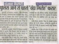 Punjabi Kasri 30-08-2010