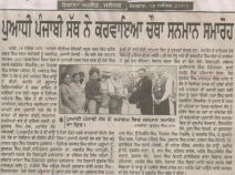 Press Media Punjabi